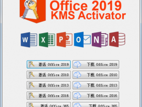 Office 2019 KMS 激活器旗舰版 v1.5 汉化版