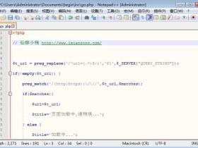 全能文本编辑器 Notepad++ v7.7中文精简绿色便携版
