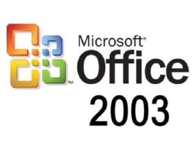 Office2003 五合一精简安装版(兼容2007、2010、Wps)By 蜻蜓特派员2019.5