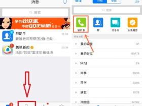 手机QQ备份和恢复手机通讯录的详细图文教程