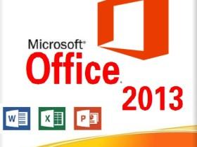 Office 2013 SP1简体中文专业增强版2020.05