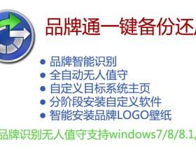 品牌通一键备份还原2.0版【支持ESD/WIM/GHO/ISO】(自用珍藏版)
