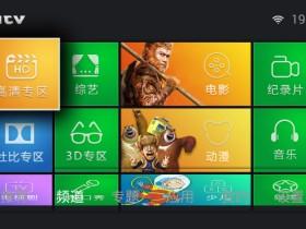爱奇艺视频TV版 V3.2 去广告去沙发桌面捆绑限制VIP破解版