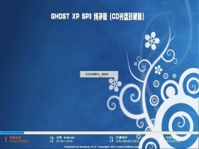Ghost XP SP3 纯净版【CD珍藏版】(阿龍作品)