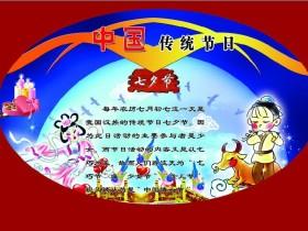 中国七夕节 —— 千年的浪漫 传承的新篇