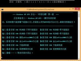 Windows XP SP3 多合一终极珍藏版光盘