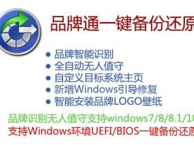 品牌通一键备份还原3.1(支持UEFI/BIOS一键备份还原)