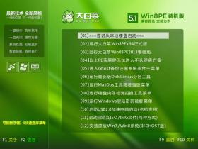 大白菜U盘启动制作工具v5.1 Win8PE兼容装机版
