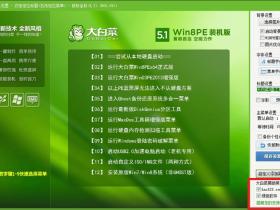 取消赞助商软件及主页的方法 —— 大白菜U盘启动V5.1