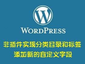纯代码非插件实现分类目录和标签添加新的自定义字段 —— WordPress教程