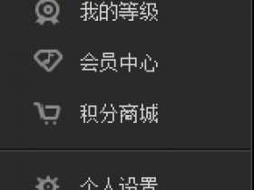 浮窗音乐播放器3.1.4 支持网易/QQ/虾米/百度等歌单 —— WordPress教程