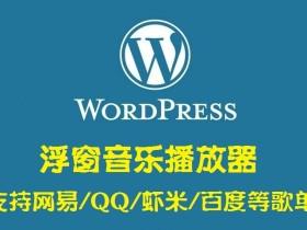 浮窗音乐播放器3.1.4 支持网易/QQ/虾米/百度等歌单 —— WordPress插件