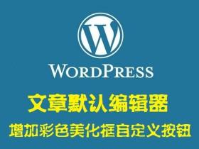 文章默认编辑器增加彩色美化框自定义按钮 —— WordPress美化
