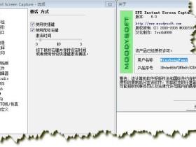 截图工具软件 SPX Instant Screen Capture v6.0绿色破解版(带撕边效果)
