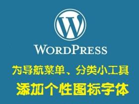 为导航菜单、分类小工具添加个性图标字体 —— WordPress美化