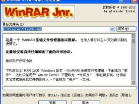 WinRAR4.20(32位和64位)烈火简体中文破解美化版【自用收藏】