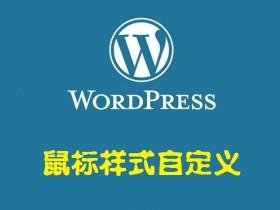 博客鼠标样式自定义 —— WordPress美化