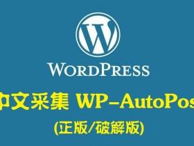 中文采集 WP-AutoPost (正版/破解版) —— WordPress插件