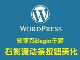 知更鸟Begin主题右侧滚动条按钮美化 —— WordPress美化