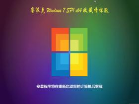 睿派克 Windows 7 SP1 X64 情怀收藏版 2017.08