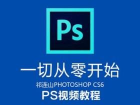 祁连山 Photoshop CS6 从头学视频修正完整版教程打包下载(117集)