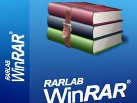 经典解压缩工具WinRAR 5.71 汉化绿色正式版
