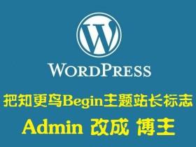 把知更鸟Begin主题站长标志的Admin改成博主 —— WordPress美化