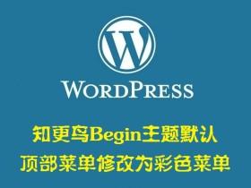 知更鸟Begin主题默认的顶部菜单修改为彩色菜单 —— WordPress美化
