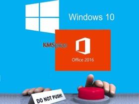 KMSpico v10.2.0 微软系列激活工具(支持Win10+Office2016)