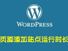 页脚添加网站稳定运行时长X年X天X小时X分X秒的代码 —— WordPress美化