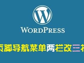 博客底部的页脚导航菜单两栏改三栏 —— WordPress美化