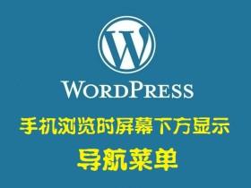 手机浏览时屏幕下方显示导航菜单--WordPress美化