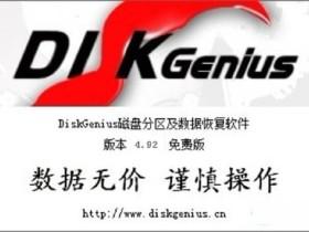 磁盘分区|数据恢复 DiskGenius 4.9.2 x86/x64专业版 绿色版/单文件