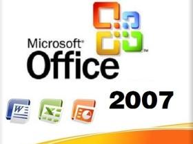 Office 2007 SP3简体中文专业增强版2019.2