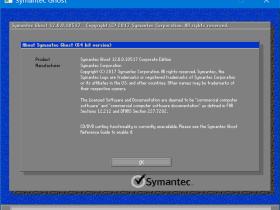 硬盘备份还原工具 Ghost 12.0.0.10517