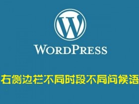 博客右侧边栏添加不同时段不同问候语 —— WordPress美化