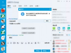 腾讯QQ v8.9.6 (22404) 正式版 去广告绿色纯净版V3
