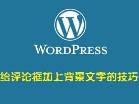 给评论框加上背景文字的技巧 —— WordPress美化教程