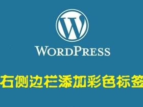 右侧边栏添加彩色标签 —— WordPress美化