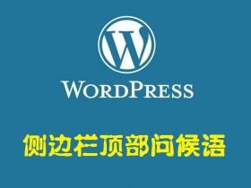 给博客添加在不同时间段出现不同的问候语——WordPress美化