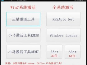 Windows+Office激活工具整合单文件版