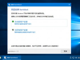 Win10开始菜单恢复工具 StartIsBack++ 2.9.0 完整简体中文免激活破解版