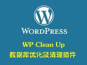 自动草稿、修订版本和数据库优化及清理WP Clean Up 1.2.3——WordPress插件
