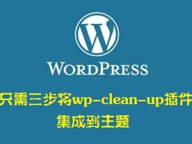 只需3步将Wp Clean Up插件集成到主题——WordPress教程