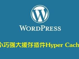 小巧强大缓存插件Hyper Cache下载安装和设置——WordPress插件