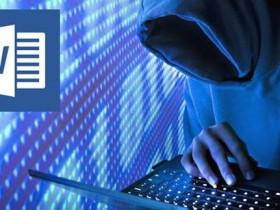 Office办公软件存在高危漏洞需及时升级补丁