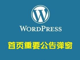 代码实现重要公告首页弹窗提示——WrodPress美化