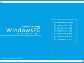 远航技术U盘启动制作工具 v6.2 Win10PE / v5.3 Win8PE 真正纯净无流氓行为
