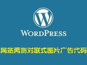 网页两侧对联式图片广告代码——WordPress美化
