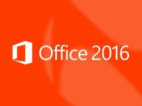 Office2016是否激活查看图文教程